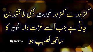 Husband Wife Quotes In Urdu|  Relationship Quotes |  Mian Biwi Ka Rishta | Urdu Quotes Status