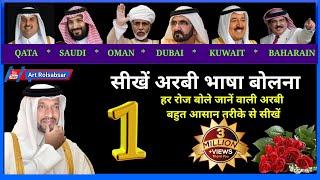 51 अरबी शब्द बोलना सीखे हिन्दी में