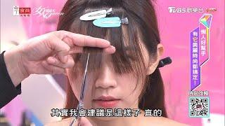 吳依霖剪髮教學!在家如何自己正確剪瀏海的步驟與工具!女人我最大 20191024