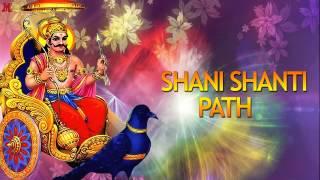 SHANI SHANTI PATH  SURESH WADEKAR