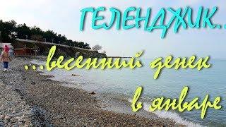 ГЕЛЕНДЖИК...ВЕСЕННИЙ ДЕНЁК В ЯНВАРЕ...20 января 2019...