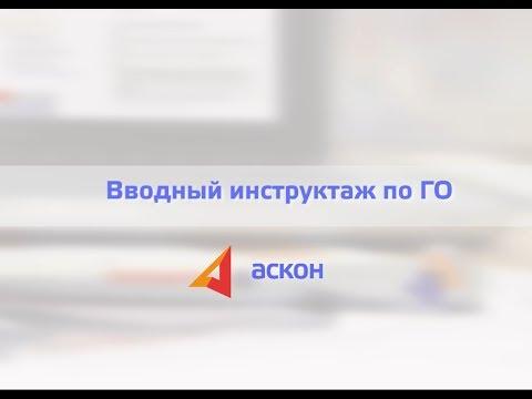Видеоновость Вводный инструктаж по гражданской обороне (апрель 2017)