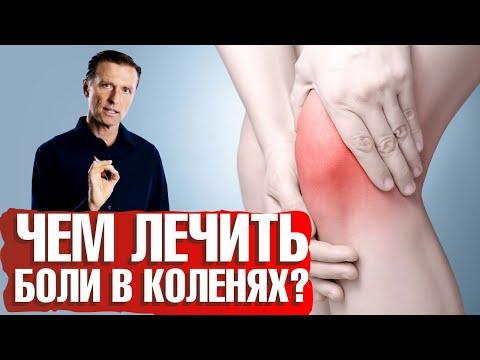 Colectarea articulațiilor pentru inflamația articulațiilor
