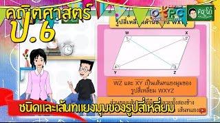 สื่อการเรียนการสอน ชนิดและเส้นทแยงมุมของรูปสี่เหลี่ยม ป.6 คณิตศาสตร์