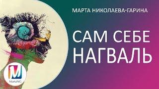 Сам себе Нагваль | Марта Николаева-Гарина