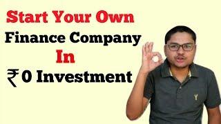 बिना किसी पूंजी के सुरु करें फाइनेंस कंपनी How To Start Finance Company