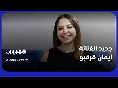 بين السياسة والفن.. إيمان قرقبو تطرح جديدها الفني من كلمات سفير مغربي سابق