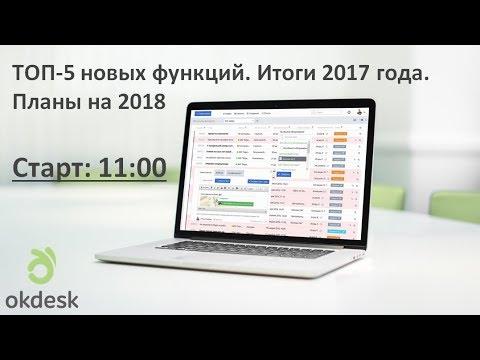 Okdesk