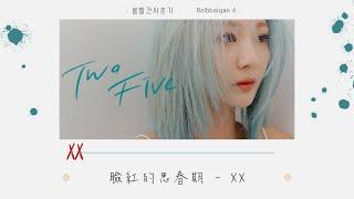 【韓繁中字】臉紅的思春期 (볼빨간사춘기/BOL4) - XX