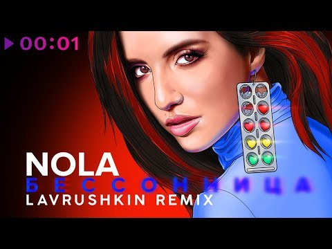 NOLA - Бессонница | Lavrushkin Remix | Official Audio | 2019