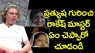 హీరోయిన్ ప్రత్యుష గురించి రాకేష్ మాస్టర్ | Rakesh Master On Heroine Prathyusha | YOYO Cine Talkies