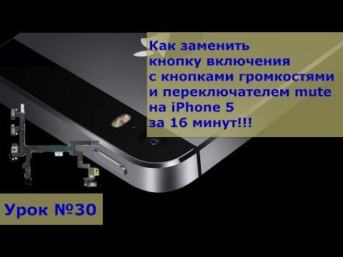 Замена кнопки включения на iPhone 5 с кнопками громкости