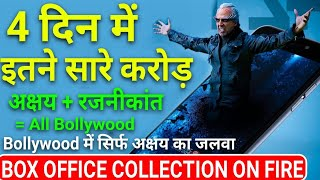2.0 Box office collection Day 4 | Robot 2 4th day Box office collection | Akshay Kumar,Rajinikanth2.0 Box office collection Day 4 | Robot 2 4th day Box office collection | Akshay Kumar,Rajinikanth