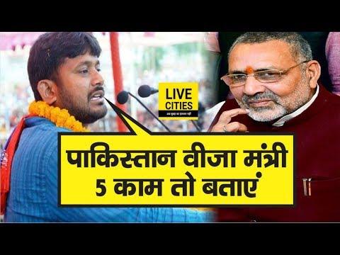 Kanhaiya Kumar ने Giriraj Singh को दिखाया आईना, कहा पाकिस्तानी वीजा मंत्री 5 काम तो गिना दें
