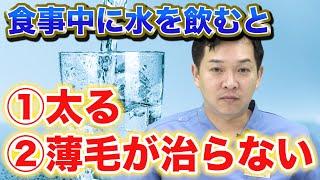 【知らないと恐怖!!】食事中に水を飲むと起こる悲劇