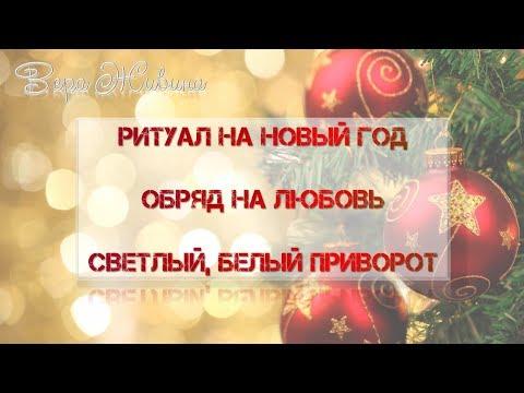 Новогодний ритуал, Обряд на новый год. Магия на любовь. Белый, светлый приворот.