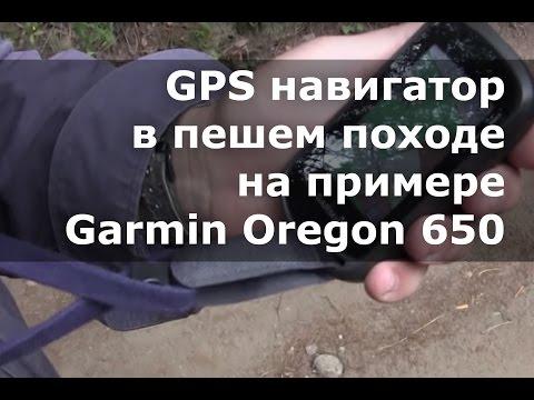 GPS навигатор в пешем походе на примере Garmin Oregon 650