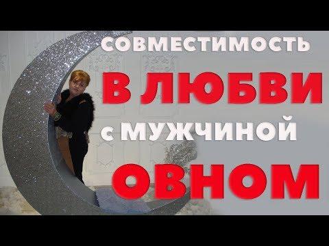 Гороскоп совместимости козерог женщина и стрелец мужчина