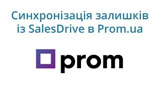Синхронизация остатков с SalesDrive в Prom.ua