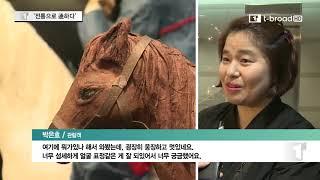 한국전통문화전당주간 T-broad 인터뷰 영상 섬네일