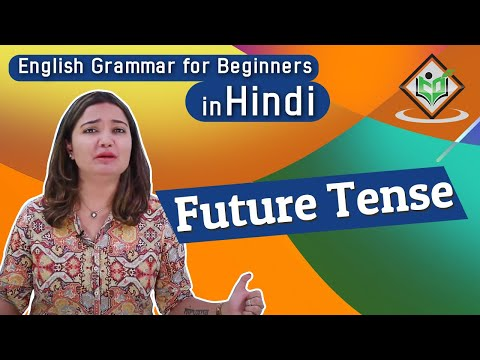 English Grammar - Future Tense (Hindi)