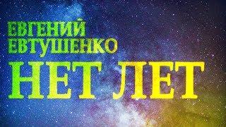 """Гениальный стих """"Нет лет"""" Евгений Евтушенко Читает Леонид Юдин"""