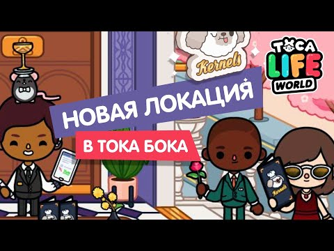 НОВАЯ ЛОКАЦИЯ - ТОКА БОКА / РЕСТОРАН / Обновление тока бока / Toca Life World / Милашка Малышка