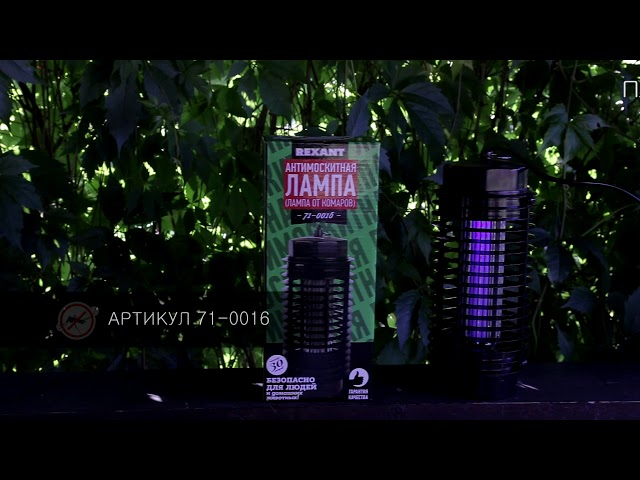 Антимоскитная лампа REXANT, артикул: 71-0016