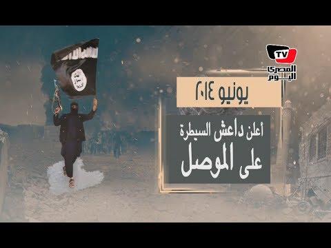 تعرف على حرب الثمانية أشهر لتحرير الموصل من «داعش»