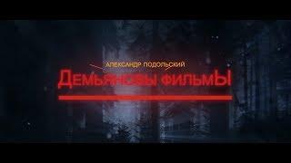 ДЕМЬЯНОВЫ ФИЛЬМЫ - аудиокнига по рассказу Александра Подольского - HZ