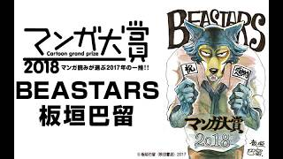 漫畫漫畫介紹-Beastars