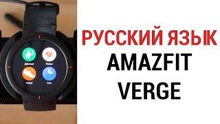 Прошивка AMAZFIT VERGE добавляем русский язык и разблокируем загрузчик
