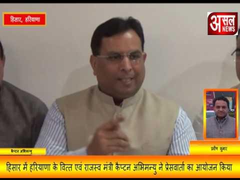 कैप्टन अभिमन्यु ने प्रेसवार्ता का आयोजन किया