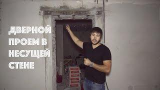 Как сделать проем в несущей стене?
