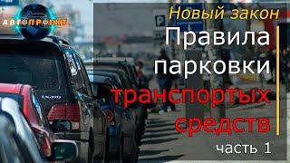 Законы для автомобилистов 2018. Закон о парковке.  Евробляхи тоже будут штрафовать!!! Часть 1