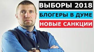 Дмитрий ПОТАПЕНКО как кандидат в президенты 2018? Блогеры и Дума. Пенсия как казино