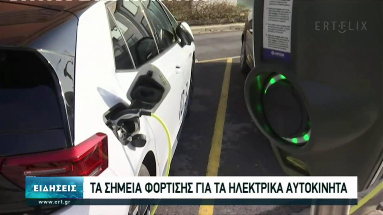 Υποδομές για την ηλεκτροκίνηση από την Περιφέρεια Κεντρικής Μακεδονίας | 16/12/2020 | ΕΡΤ