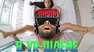 ПОРНУХА в шлеме виртуальной реальности 18+