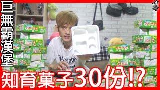【尊-ZUN】Use 30 copies Kracie popin cookin to make big Mac hamburger-