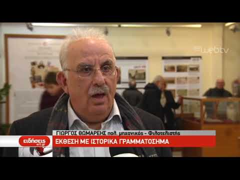 Έκθεση με ιστορικά γραμματόσημα και επιστολές   19/12/2018   ΕΡΤ