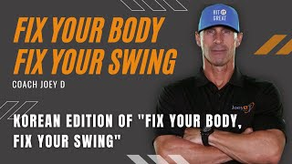"Coach Joey D Introduces Korean Edition of ""Fix Your Body, Fix Your Swing"""