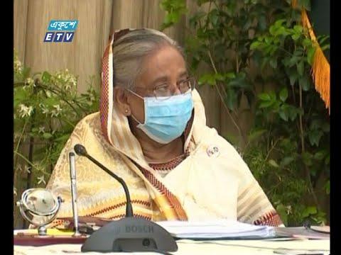 ২০২০-২১ অর্থবছরের দ্বিতীয় একনেক সভায় ৫ মন্ত্রণালয়ে ৮ টি উন্নয়ন প্রকল্প অনুমোদন  | ETV News