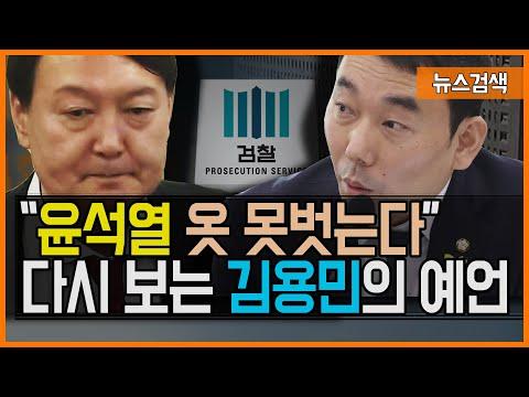 """""""윤석열 검찰총장 사퇴 안한다"""".. 김용민 의원 검찰개혁 예언"""