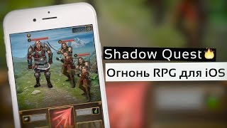 Обзор крутой RPG стратегии! Shadow Quest - ты точно залипнешь!🔥