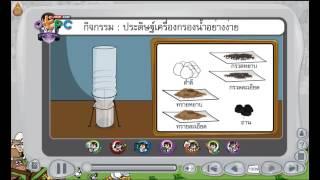 สื่อการเรียนการสอน การทำน้ำให้สะอาด ป.3 วิทยาศาสตร์