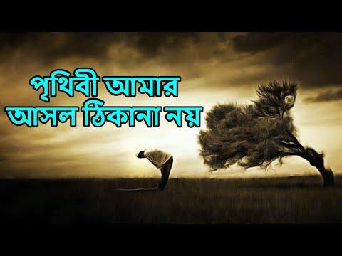 পৃথিবী আমার আসল ঠিকানা নয় | Prithibi Amar Asol Thikana Noy | Bangla Gojol 2020 | Ayat-TV Bangla