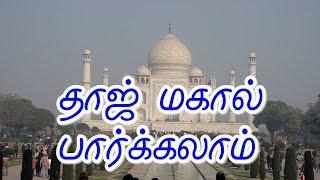 Tajmahal | Tajmahal In tamil | Tajmahal Tourist | Taj Mahal Travel Guide in Tamil
