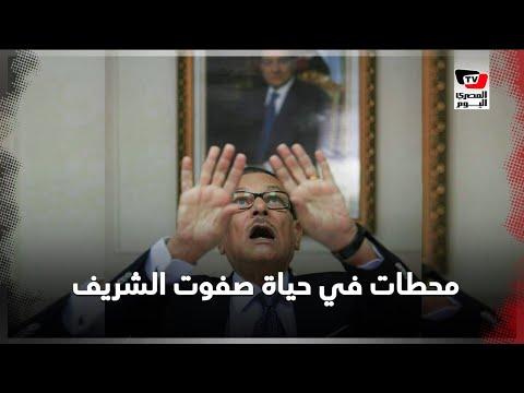 محطات في حياة صفوت الشريف.. من رأس السلطة إلى قفص المحكمة