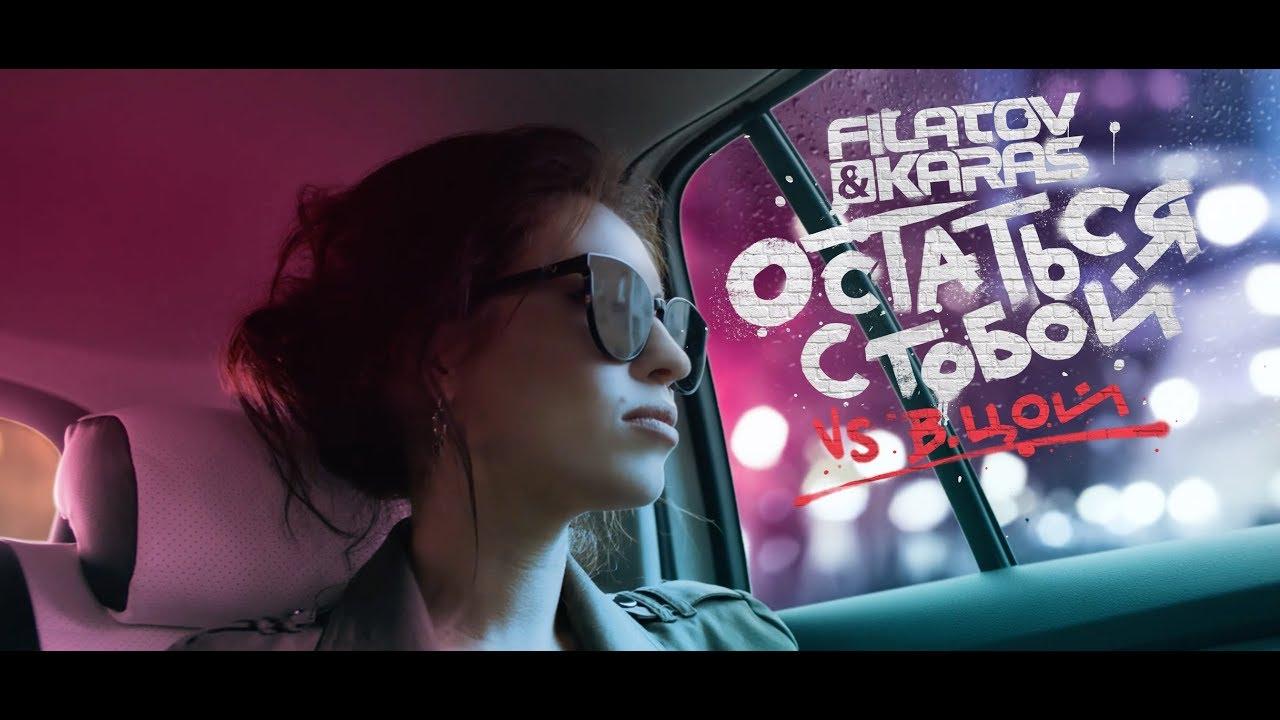 Filatov & Karas vs. Виктор Цой — Остаться с тобой (Vox Mix)