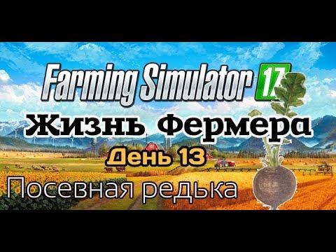 Farming Simulator 17 - Жизнь фермера. День 13. Посевная редька?